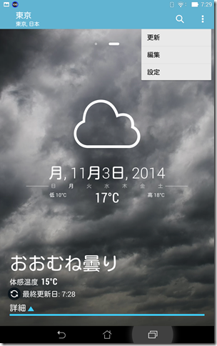Screenshot_2014-11-03-07-29-08