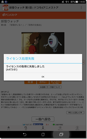 Screenshot_2014-12-21-14-02-08