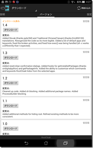 Screenshot_2014-12-23-04-27-13