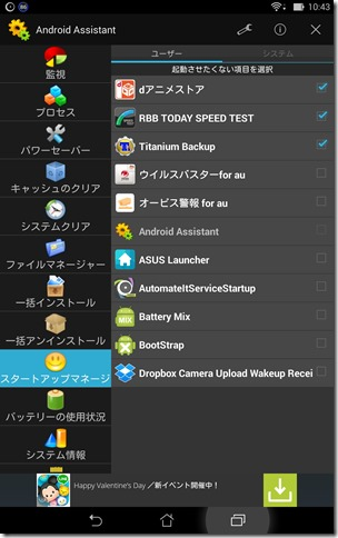 Screenshot_2015-02-14-10-44-00