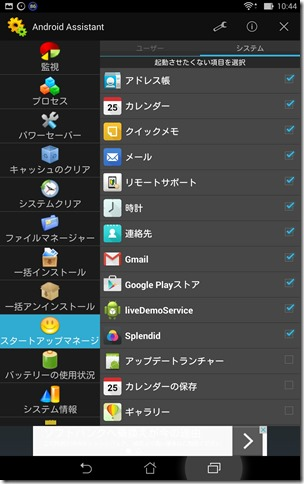 Screenshot_2015-02-14-10-44-54