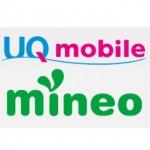 UQ mobileがmineoとほぼ同等のサービスを開始。弱点が無くなる