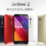AST21のノウハウが生かされた(はず!)のZenFone 2は買いか