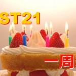 【終了しました】AST21一周年おめでとう!3度目のプレゼント企画です