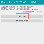 Qua tab 01にまさかのアップデートが!京セラありがとう!