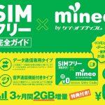 SIMフリー完全ガイドにmineoのエントリーコードが付いてます!【734円!】