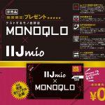 19日発売のMONOQLO(モノクロ) 2016年 12 月号にIIJmioのSIMが付く!680円で500MBチャージ済